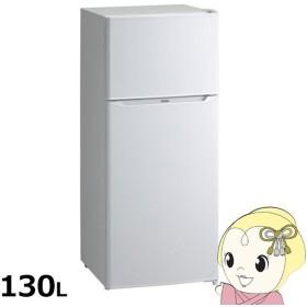 JR-N130A-W ハイアール 2ドア冷蔵庫130L ホワイト