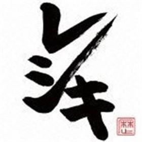 <CD> レキシ / レシキ