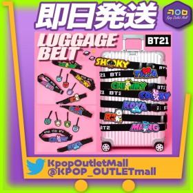 【即納商品】 防弾少年団 BT21 スーツケース ベルト BTS 公式商品
