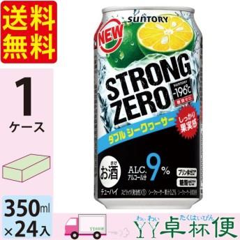 チューハイ サワー サントリー -196℃ ストロングゼロ ダブルシークヮーサー 350ml 24缶入 1ケース (24本) 送料無料