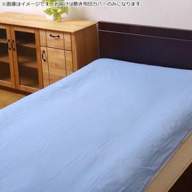 敷き布団カバー リバーシブル 『リバS敷カバーIT』 ブルー/ライトブルー 105×215cm シングルロング 9803042