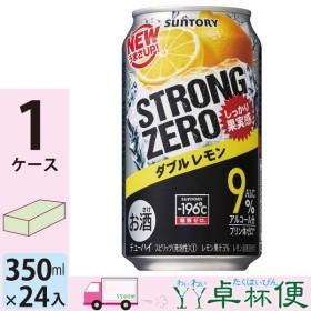 チューハイ サワー サントリー -196℃ ストロングゼロ ダブルレモン 350ml 24缶入 1ケース (24本)