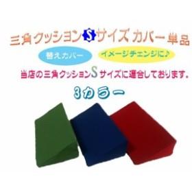 高反発 三角クッションカバー単品 Sサイズ 3カラー【介護】【体位変換】日本製