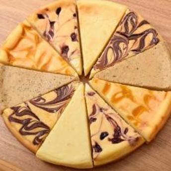 送料無料【9/23~28出荷】スイーツ 濃厚クラシックチーズケーキ 5種計10カット (プレーン ミルクティー チョコマーブル マンゴー ミックスベリー )※冷凍