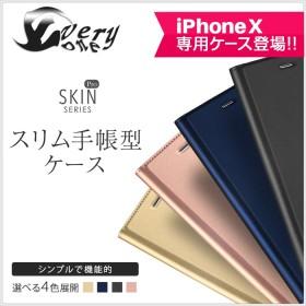 【送料無料】 iPhoneケース シンプル スキン 手帳 携帯ケース おしゃれ 可愛いiPhone8 iPhone7 7Plus/8Plus iPhone6 iPhone5 iPhoneX 新機種対応