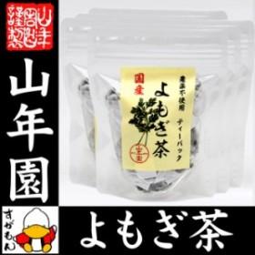 【国産100%】よもぎ茶 ティーパック 1.5g×12パック×6袋セット 宮崎県産 無農薬 ノンカフェイン 送料無料 ティーバッグ ヨモギ茶 国産