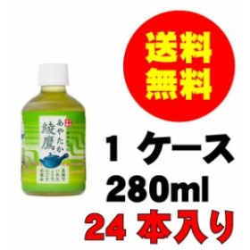 送料無料 綾鷹 280mlPET 24本入り 1ケース お茶 緑茶 メーカー直送 代引き不可 同梱不可
