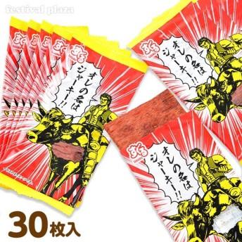 駄菓子 オレの名はジャーキー 30入 900円(税抜) 18K21127 子供会 景品 お祭り 縁日 お菓子