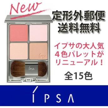 イプサ フェイスカラーデサイニングパレット -IPSA-