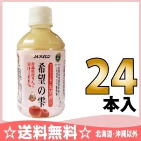 JAアオレン 希望の雫 品種ブレンド 280ml ペットボトル 24本入