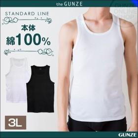綿100 GUNZE(グンゼ)/the GUNZE(ザグンゼ)/【STANDARD】タンクトップ(紳士)/年間シャツ/CK9020N