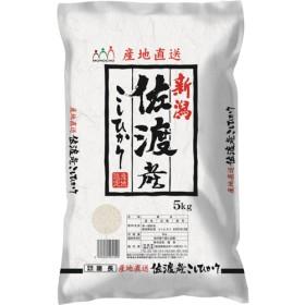 平成30年度産 佐渡産コシヒカリ (5kg)