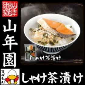 【高級 ギフト】鮭茶漬け 送料無料 具材が丸ごと乗った漬け ギフト 鮭 しゃけ シャケ 鮭茶漬け漬けの素 高級 内祝 送料無料 お茶 ギフト