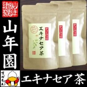 【国産100%】エキナセア茶 2g×10パック×3袋セット ノンカフェイン 鳥取県産 無農薬 送料無料 ハーブティー エキナセア エキナセア 送料