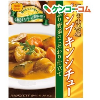(企画品)新宿中村屋 パンプキンシチュー たっぷり野菜のこだわり仕立て ( 210g )/ 新宿中村屋