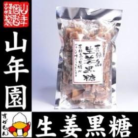 【国産】喜界島生姜黒糖 送料無料 黒糖生姜 ダイエット 喜界島黒糖 生姜 しょうが ショウガ 健康 ダイエット 黒糖しょうが ダイエット 送