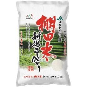 令和元年産 新潟産コシヒカリ 棚田米 ( 10kg )