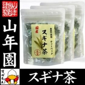 【国産 100%】スギナ茶 ティーパック 1.5g×20パック×3袋セット 無農薬 ノンカフェイン 宮崎県産 送料無料 ティーバッグ すぎな茶 健康