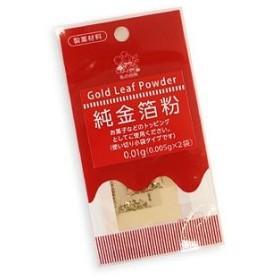 純金箔粉 0.005g×2袋