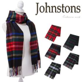 Johnstons ジョンストンズ マフラー カシミヤ100% WA000057 WA57 メンズ レディース マフラー ストール プレゼント ギフト