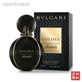 ブルガリ ゴルデア ローマン ナイト アブソリュート オードパルファム  75ml BVLGARI GOLDEA THE ROMAN NIGHT ABSOLUTE EDP