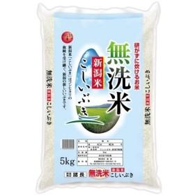 無洗米 新潟産 こしいぶき 5kg