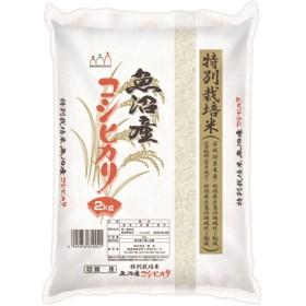 平成30年度産 魚沼産コシヒカリ 特別栽培米 (2kg)