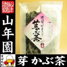 めかぶ茶 芽かぶ茶 65g 送料無料 ぷりぷりとした食感が人気 芽かぶ茶 めかぶ茶 めひび 芽かぶスープ 乾燥 健康 美容 ダイエット 山年園