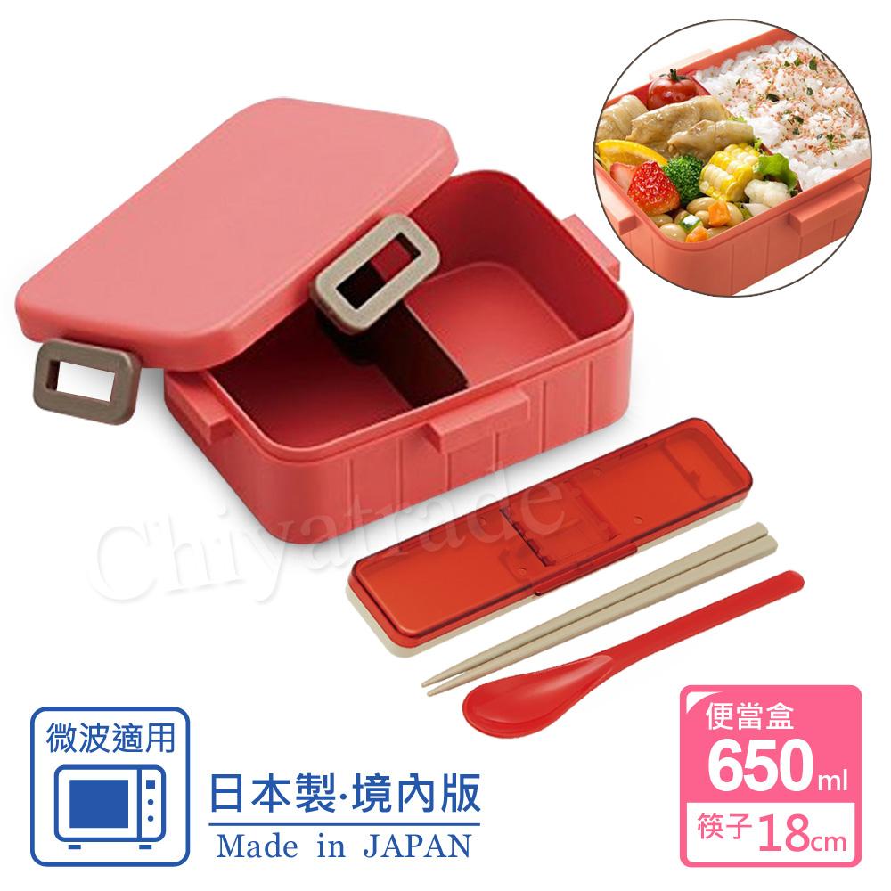 【日系簡約】日本製 無印風便當盒 保鮮餐盒 辦公旅行通用650ML+筷子18CM-粉色(日本境內版)