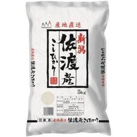 平成30年度産 佐渡産コシヒカリ ( 5kg )