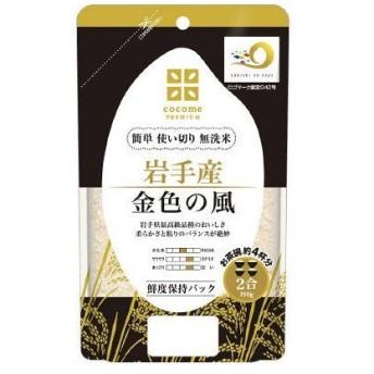 cocome 無洗米岩手県産金色の風 平成30年産 2合(290g)