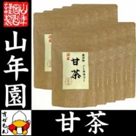 【国産 100%】 甘茶 50g×10袋セット 無添加 福岡県産 送料無料 ノンカロリー ノンカフェイン 茶葉 日本茶 あま茶 ダイエット 日本茶 茶