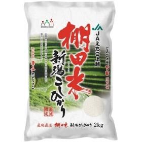 平成30年度産 新潟産コシヒカリ 棚田米 ( 2kg )