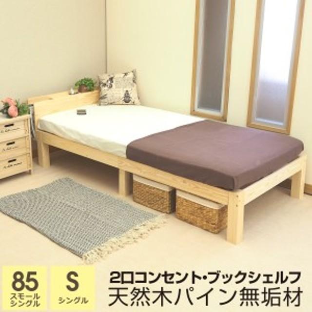 木製ベッドフレーム 宮付き 本棚付き 二口コンセント付き シングル 85スモールシングル CN0602