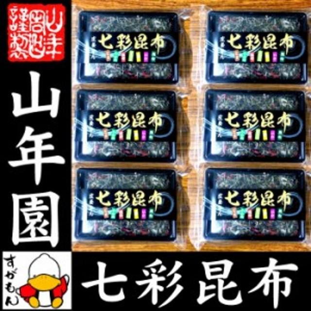 【高級】【ごま わかめ 海老 あおさ 鱈 いか 昆布】七彩昆布 100g×6袋セット 送料無料 佃煮 昆布 つくだに つくだ煮 ふりかけ おつまみ