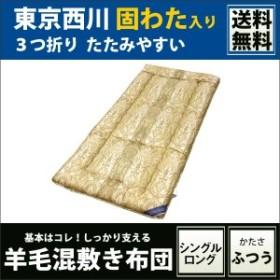 西川 敷き布団 シングル 圧縮固わた 日本製 東京西川 羊毛混敷き布団 シングルロング 100×210cm 柄込み