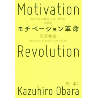 モチベーション革命 稼ぐために働きたくない世代の解体書 (NewsPicks Book)