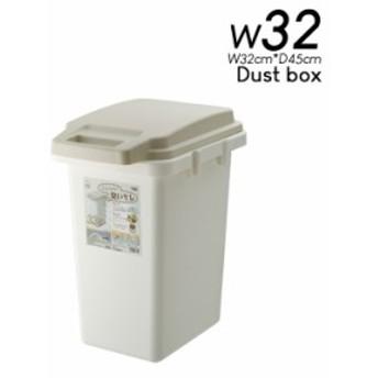 ゴミ箱 ふた付き 33リットル 33L ダストボックス キッチン 台所 RSD-70