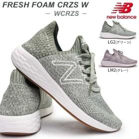 ニューバランス レディース スニーカー WCRZS ランニングシューズ FRESH FOAM CRZS W ジョギング ウォーキング トレーニング フレッシュフォーム B幅