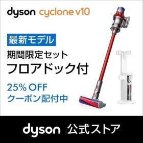 20日10時より【期間限定】【直販限定】ダイソン Dyson Cyclone V10 サイクロン式 コードレス掃除機 dyson SV12FF OLB 2018年モデル