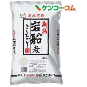 平成30年度産 岩船産コシヒカリ ( 2kg )