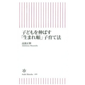 子どもを伸ばす「生まれ順」子育て法 朝日新書499/高濱正伸(著者)