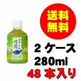 送料無料 綾鷹 280mlPET 48本入り 2ケース お茶 緑茶 メーカー直送 代引き不可 同梱不可