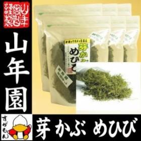 めひび めかぶ 細切 乾燥 220g×3袋セット 送料無料 めかぶスープ、お吸い物 芽かぶ茶 めかぶ茶 健康茶 贈り物 ギフト 美容 健康食 送料