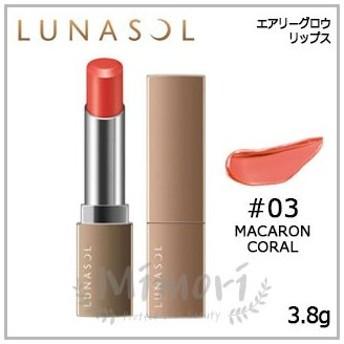 【定形外送料250円】LUNASOL ルナソル エアリーグロウリップス #03 Macaron Coral 3.8g