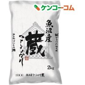 平成30年度産 魚沼産コシヒカリ 蔵 ( 2kg )
