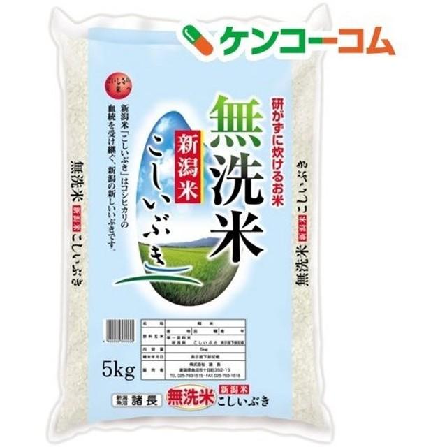 令和元年産 無洗米 新潟産こしいぶき ( 5kg )