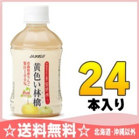 JAアオレン 黄色い林檎 280ml ペットボトル 24本入