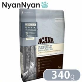 アカナ ACANA アダルトスモールブリード 340g リニューアル済