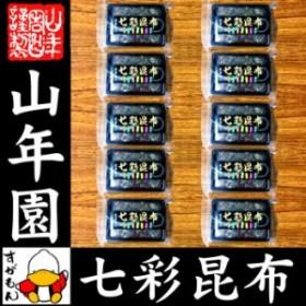【高級】【ごま わかめ 海老 あおさ 鱈 いか 昆布】七彩昆布 100g×10袋セット 送料無料 佃煮 昆布 つくだに つくだ煮 ふりかけ おつまみ